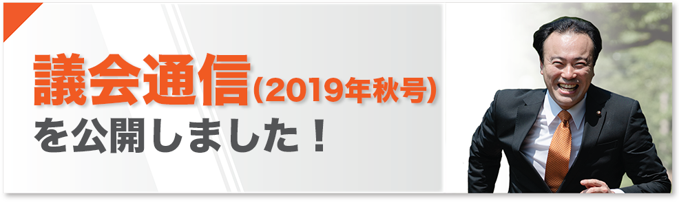 議会通信2019秋