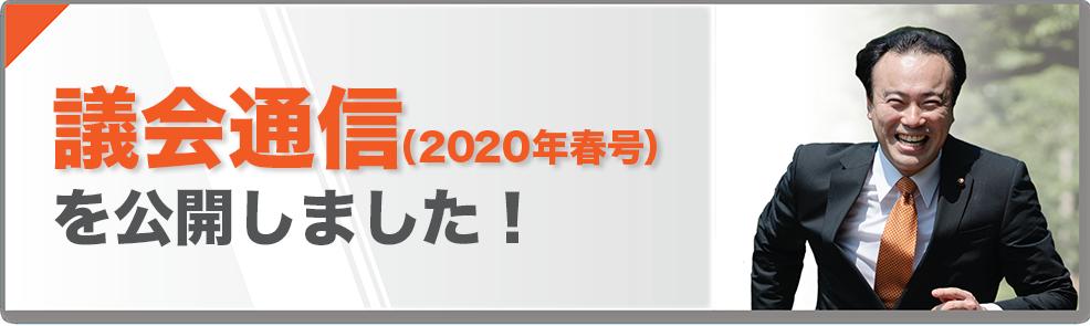 議会通信2020春号