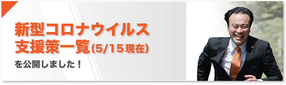 新型コロナウイルス支援策一覧(5/7現在)
