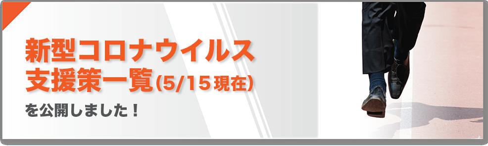 新型コロナウイルス支援策一覧(5/15現在)