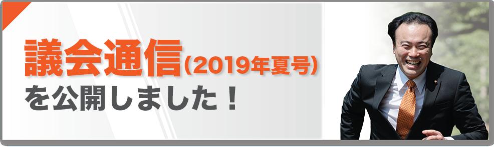 議会通信2019夏
