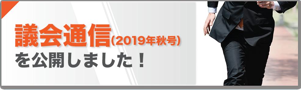 議会通信2019秋号