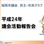 議会活動報告会2012