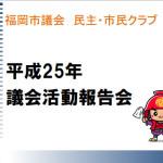 議会活動報告会2013