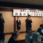 新春の集い2015を開催!