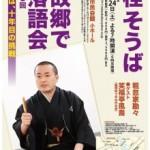 同級生が故郷(福岡)で落語会!