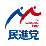 民進党ロゴマークが決定しました。