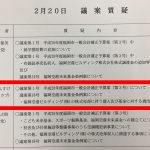 本日から福岡市議会は2月議会!