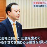 福岡空港の運営に関する出資についての決議