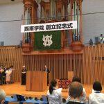 西南学院101周年記念式典に参加!