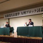 民進党代表選挙・公開討論会に参加!