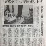 平尾寄席ナイトが朝日新聞で紹介されました!
