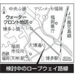 5分でわかる!博多ロープウェイ構想(2019年3月8日)