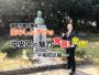 【動画】中央区の魅力発見!発信!~平尾校区編~(2019年3月10日)
