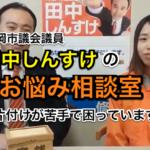 【動画】お悩み相談、始めました!(2019年3月12日)