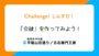 challenge!しんすけ!~合鍵を作ってみよう~(2019年3月9日)