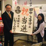 田中しんすけ、4期目の議席を頂きました!(2019年4月7日)