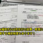 【町内会長日記】防犯灯補助金を申請する(2019年7月27日)