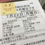 【町内会長日記】お願いとご報告(2019年7月20日)