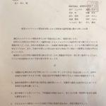 福岡市立学校の臨時休業について(2020年2月28日)