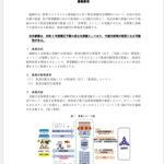 【新型コロナ】福岡市の独自支援策について_途中経過(2020年4月18日)