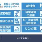 【新型コロナ】事業所向けサポート情報がLINEで(2020年4月17日)