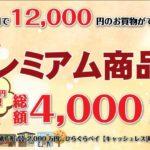 いよいよ明日から!平尾プレミアム商品券(2020年11月1日)