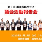 【告知】議会活動報告会2020を開催します(2020年11月6日)