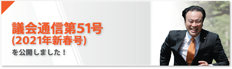 議会通信第51号(2021年新春号)を公開しました!