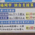 【福岡市】緊急事態宣言延長に伴う追加支援(2021年2月3日)